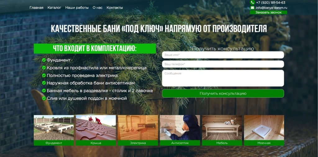 Сайт для мобильных бань