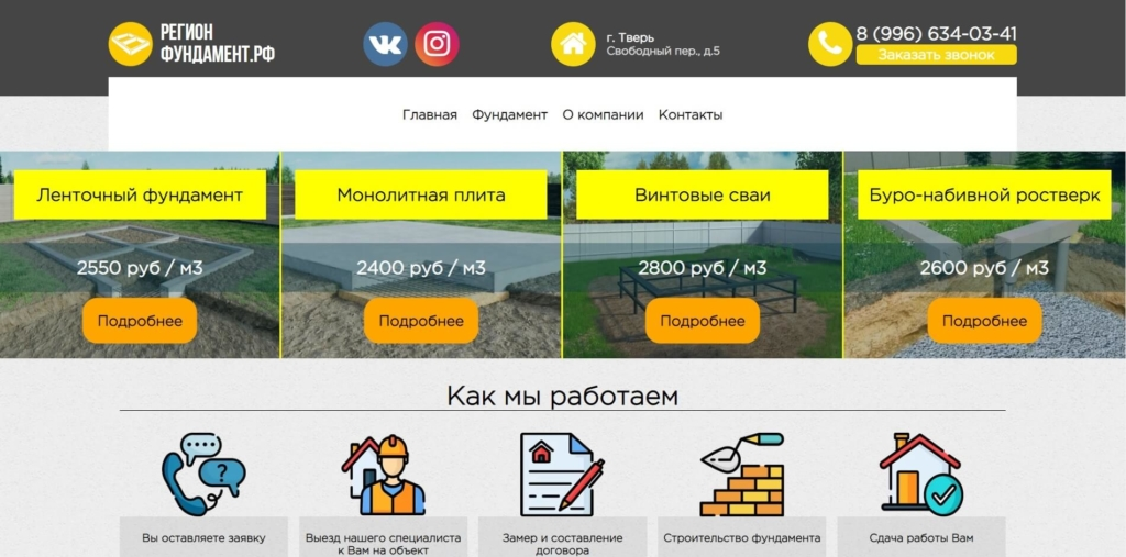 Бизнес сайт для РегионФундамент