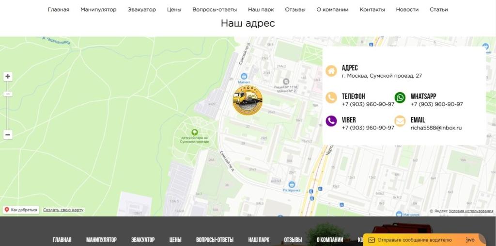 Адрес нахождения организации и карта