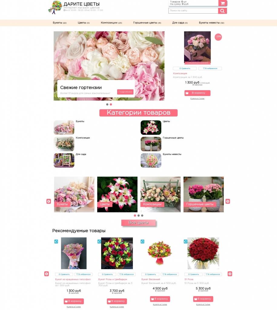 Интернет магазин для цветов