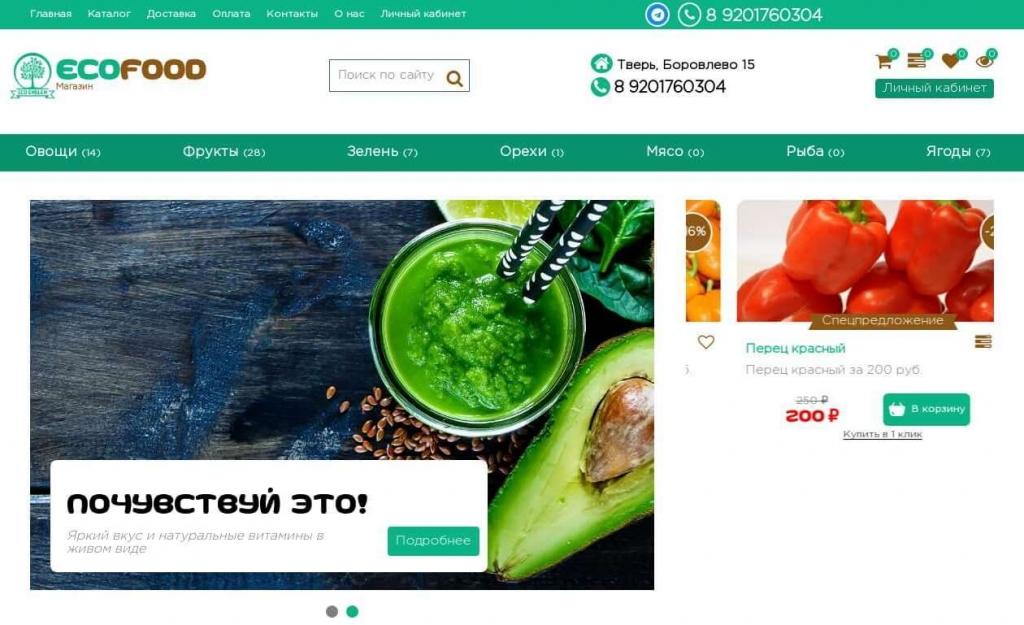Интернет магазин для доставки продуктов