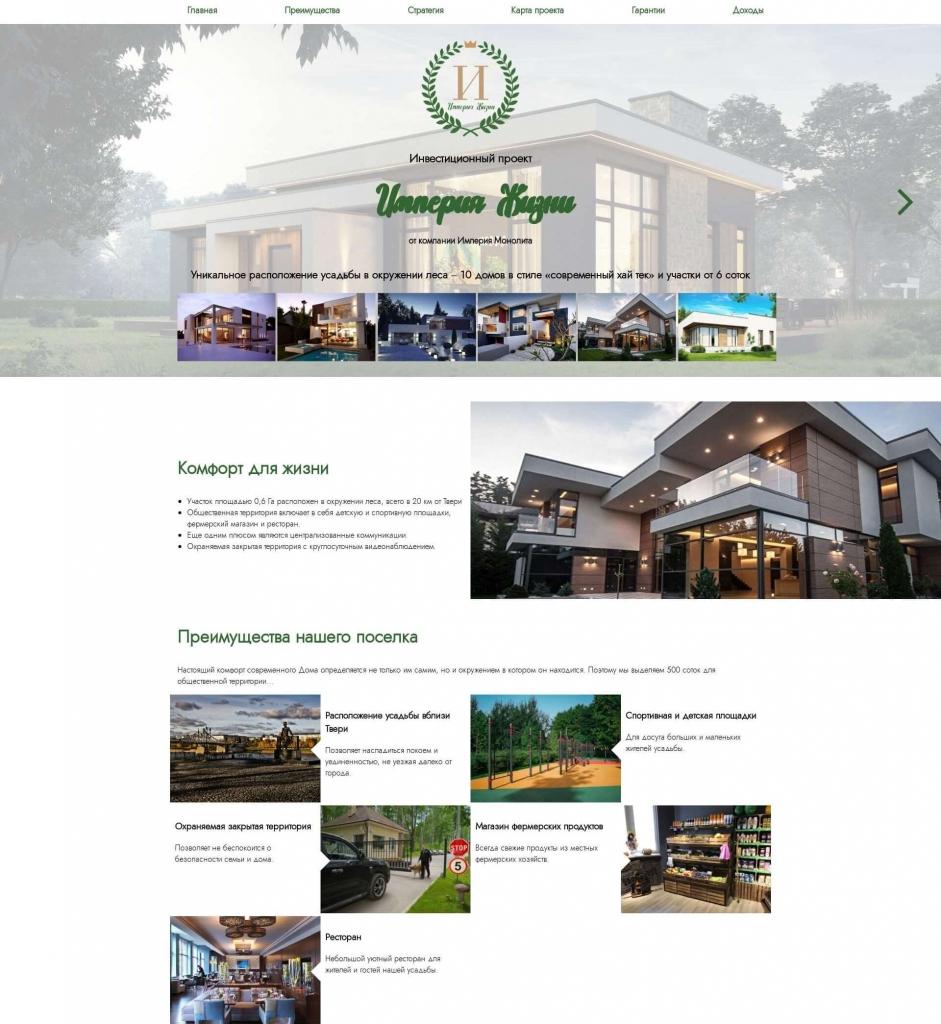 Сайт для инвестиционного проекта