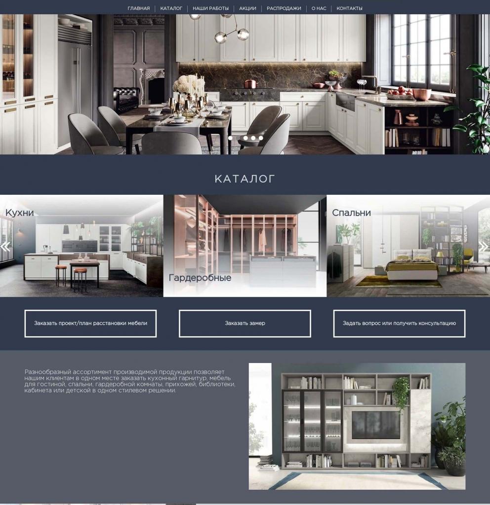 Сайт для итальянской мебели
