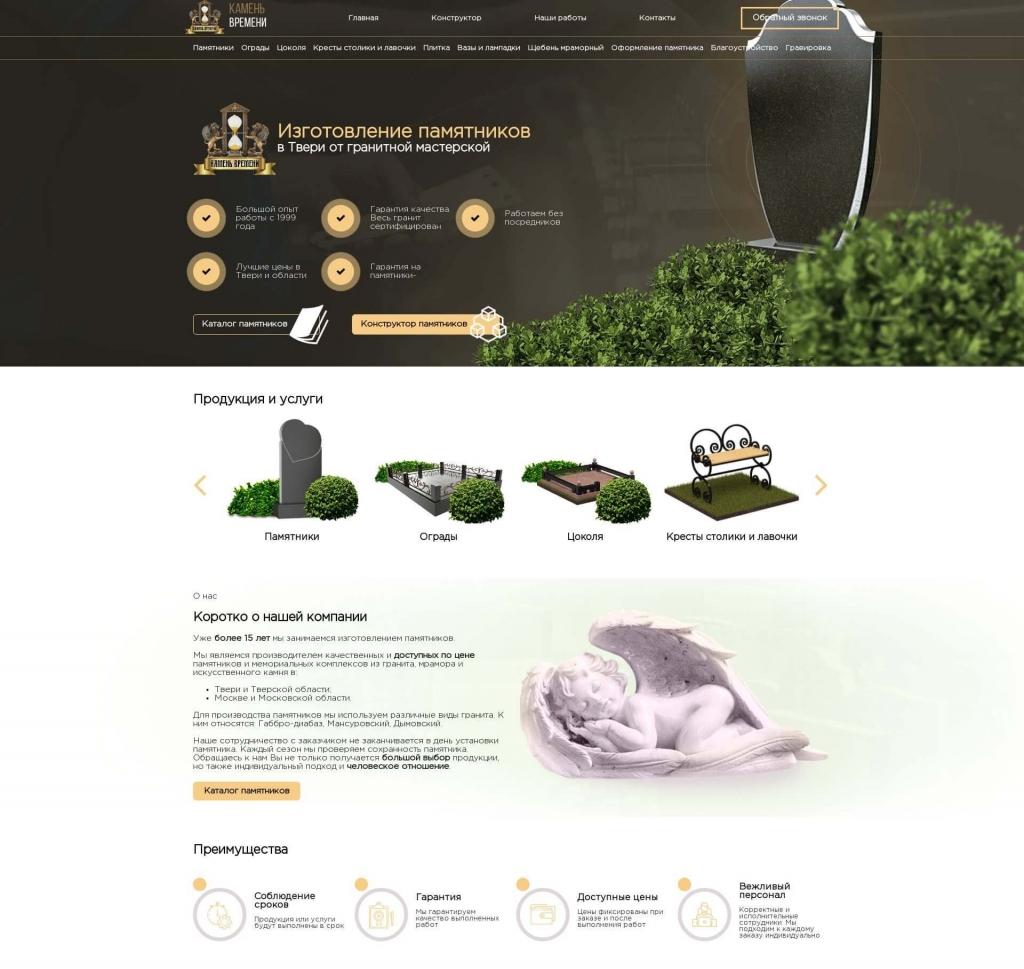 Сайт по изготовлению памятников