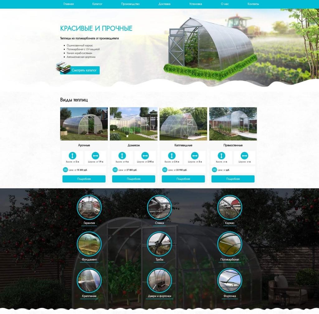 Сайт по производству теплиц